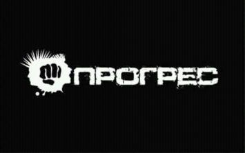 Progres objavio dupli singl – 'Mile Kekin' i 'Nije nam važno'